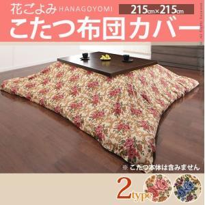 こたつ布団カバー 花ごよみ 215×215cm こたつ布団 カバー 正方形|kaguya-kaguya