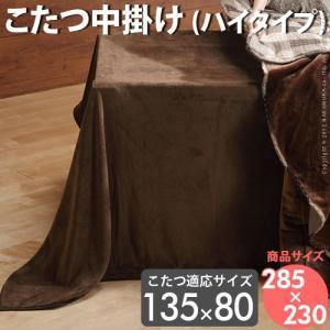 マイクロファイバー こたつ中掛け tenuto テヌート ハイタイプ 135×80cmこたつ用 285×230cm こたつ布団 こたつ 中掛け 長方形|kaguya-kaguya