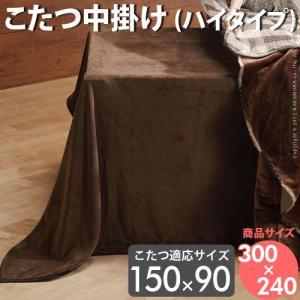 マイクロファイバー こたつ中掛け tenuto テヌート ハイタイプ 150×90cmこたつ用 300×240cm こたつ布団 こたつ 中掛け 長方形|kaguya-kaguya