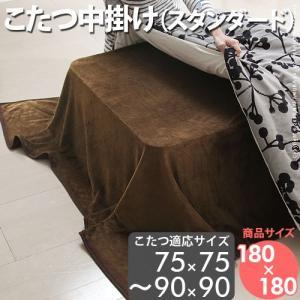 マイクロファイバー こたつ中掛け tenuto テヌート スタンダード 75×75〜90×90cmこたつ用 180×180cm こたつ布団 こたつ 中掛け 正方形|kaguya-kaguya