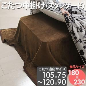 マイクロファイバー こたつ中掛け tenuto テヌート スタンダード 105×75〜120×90cmこたつ用 230×180cm こたつ布団 こたつ 中掛け 長方形|kaguya-kaguya