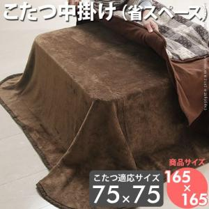 マイクロファイバー こたつ中掛け tenuto テヌート 省スペース 75×75cmこたつ用 165×165cm こたつ布団 こたつ 中掛け 正方形|kaguya-kaguya