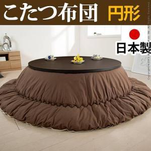 こたつ布団 円形 日本製 はっ水無地 ブラウン 丸型205cm 径70〜90cmこたつ対応 kaguya-kaguya