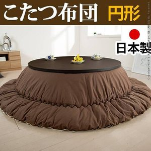 こたつ布団 円形 日本製 はっ水無地 ブラウン 丸型230cm 径105〜120cmこたつ対応 kaguya-kaguya