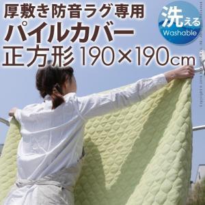 ふわふわパイルの厚敷き防音ラグ フワモ パイル 専用カバーのみ 190×190cm|kaguya-kaguya