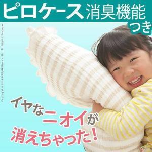枕カバー 日本製 消臭機能付き トルチェーレフレッシュ ピローケース 35×50・43×63cm対応 kaguya-kaguya