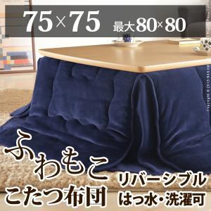 こたつ布団 省スペース はっ水リバーシブル省スペースこたつ布団 モルフ 75x75cmこたつ用(185x185cm) 正方形|kaguya-kaguya