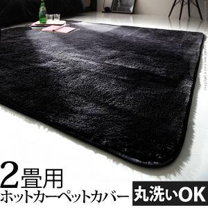 漆黒のホットカーペットカバー ジェッタ 2畳用  186x186cm  洗える ラグ|kaguya-kaguya