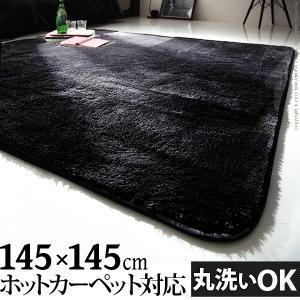 漆黒のシャギーラグ ジェッタ 145x145cm 洗える 正方形|kaguya-kaguya