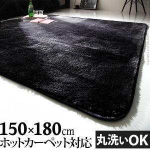 漆黒のシャギー ラグ ジェッタ 150x180cm 洗える 長方形|kaguya-kaguya