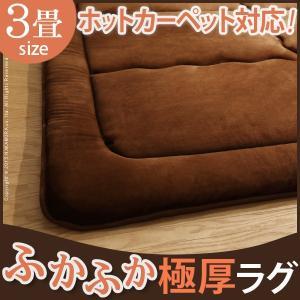ホットカーペットカバー ふかふか極厚ラグ 〔ミューク〕 3畳用(198x238) 厚手|kaguya-kaguya