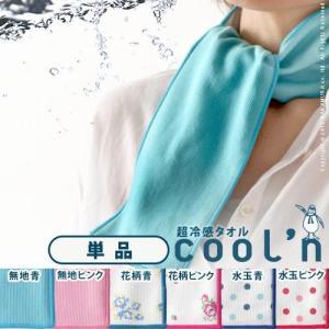 超冷感タオル cool'n クールン 単品 ひんやりタオル ひんやりスカーフ 熱中症対策|kaguya-kaguya