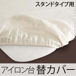 斉藤アイロン台 スタンドタイプMS-6用 替カバーのみ マダムサイトウ|kaguya-kaguya