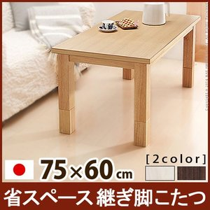 こたつ 長方形 センターテーブル 省スペース継ぎ脚こたつ コルト 75×60cm|kaguya-kaguya