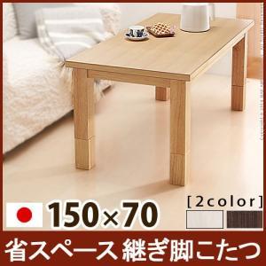 こたつ 長方形 センターテーブル 省スペース継ぎ脚こたつ コルト 150×70cm|kaguya-kaguya