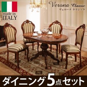 ダイニングテーブルセット ヴェローナ クラシック ダイニング5点セット(テーブル幅135cm+チェア4脚)|kaguya-kaguya