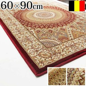 ベルギー製 ウィルトン織り 玄関マット ムスクロン 60x90cm|kaguya-kaguya