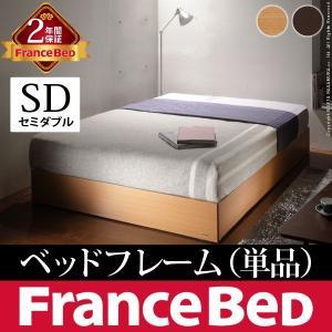 フランスベッド ヘッドレスベッド ブルーノ セミダブル ベッドフレームのみ|kaguya-kaguya