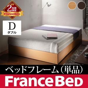 フランスベッド ヘッドレスベッド ブルーノ ダブル ベッドフレームのみ|kaguya-kaguya