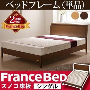 フランスベッド 脚付き すのこベッド マーロウ シングル ベッドフレームのみ kaguya-kaguya