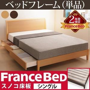 フランスベッド 脚付き すのこベッド マーロウ シングル 引き出し収納付き ベッドフレームのみ kaguya-kaguya