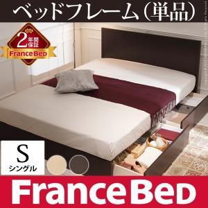 フランスベッド フラットヘッドボードベッド コンラッド シングル 引き出し収納付き ベッドフレームのみ|kaguya-kaguya