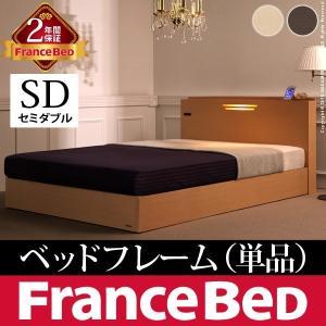 フランスベッド 宮付きベッド ベルモンド セミダブル 照明付き ベッドフレームのみ|kaguya-kaguya