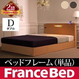 フランスベッド 宮付きベッド ベルモンド ダブル 照明付き ベッドフレームのみ|kaguya-kaguya