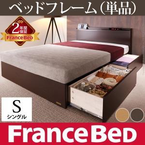 フランスベッド タップ収納 引き出し収納 宮付きベッド デュカス シングル ベッド フレームのみ|kaguya-kaguya