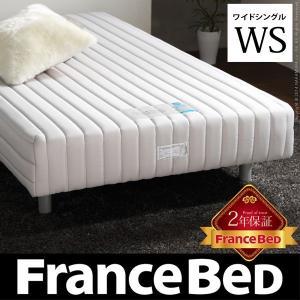 フランスベッド 脚付きマットレス ヒューゴ ワイドシングル ベッド マットレス スプリング|kaguya-kaguya