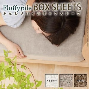 ふんわりパイルタオルBOXシーツ idee Zora イデアゾラ シングルサイズ ボックスシーツ タオルシーツ シングル kaguya-kaguya
