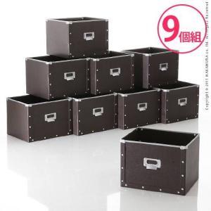 デザインパルプボックス Milano ミラノ 同色 9個組 収納ボックス 収納ケース 硬質パルプ|kaguya-kaguya