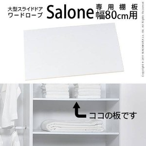 大型スライドドア ワードローブ Salone サローネ 専用棚板幅80cm用 2枚組 棚板 ワードローブ 部品 クローゼット パーツ|kaguya-kaguya