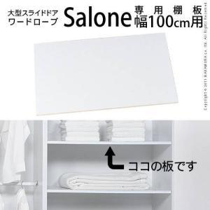大型スライドドア ワードローブ Salone サローネ 専用棚板幅100cm用 2枚組 棚板 ワードローブ 部品 クローゼット パーツ|kaguya-kaguya
