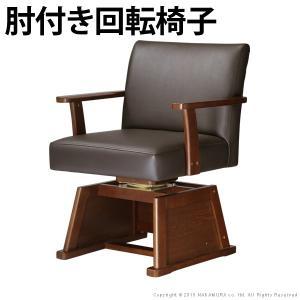 椅子 肘掛 ダイニングこたつ対応 肘付き回転椅子 ルーカス ブラウン 木製|kaguya-kaguya
