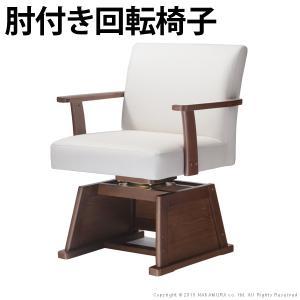 椅子 肘掛 ダイニングこたつ対応 肘付き回転椅子 〔ルーカス〕 ホワイト 木製 kaguya-kaguya