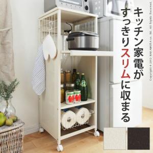 家電 収納 ラック Stahl シュタール キッチン 収納 レンジワゴン kaguya-kaguya