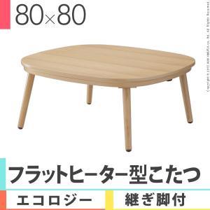 こたつ テーブル フラットヒーター 継脚付きラウンドこたつ 〔ヌクッタ〕 80x80cm 正方形|kaguya-kaguya