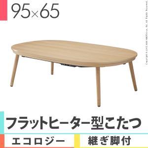 こたつ テーブル フラットヒーター 継脚付きラウンドこたつ 〔ヌクッタ〕 95x65cm 長方形|kaguya-kaguya