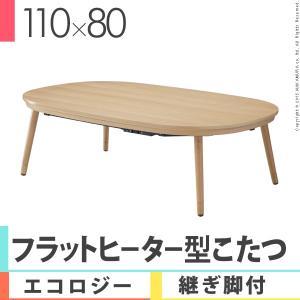 こたつ テーブル フラットヒーター 継脚付きラウンドこたつ 〔ヌクッタ〕 110x80cm 長方形|kaguya-kaguya