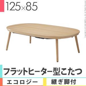 こたつ テーブル フラットヒーター 継脚付きラウンドこたつ 〔ヌクッタ〕 125x85cm 長方形|kaguya-kaguya