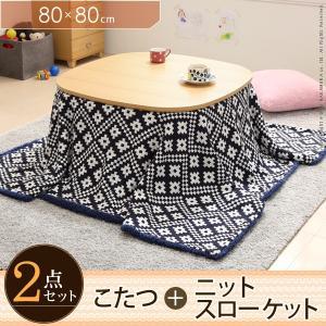 こたつ テーブル フラットヒーター 継脚付きラウンドこたつ 〔ヌクッタ〕 80x80cm+ニットこたつ薄掛け布団 2点セット 正方形|kaguya-kaguya
