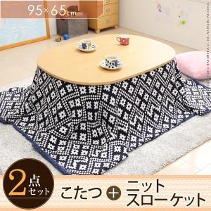 こたつ テーブル フラットヒーター 継脚付きラウンドこたつ 〔ヌクッタ〕 95x65cm+ニットこたつ薄掛け布団 2点セット 長方形|kaguya-kaguya