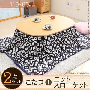 こたつ テーブル フラットヒーター 継脚付きラウンドこたつ 〔ヌクッタ〕 110x80cm+ニットこたつ薄掛け布団 2点セット 長方形|kaguya-kaguya