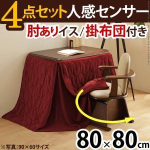 ダイニングこたつ 人感センサー・高さ調節機能付き楢ラウンドハイタイプ〔アコード〕 80x80cm 4点セット(こたつ本体+専用省スペース布団+肘付き回転椅子2脚) kaguya-kaguya