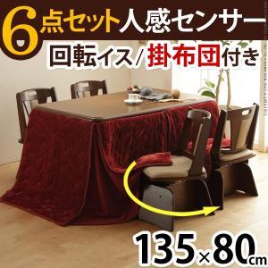ダイニングこたつ 人感センサー・高さ調節機能付き楢ラウンドハイタイプ〔アコード〕 135x80cm 6点セット(こたつ本体+専用省スペース布団+回転椅子4脚) 長方形 kaguya-kaguya