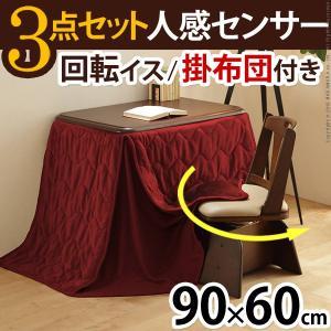 ダイニングこたつ 人感センサー・高さ調節機能付き楢ラウンドハイタイプ〔アコード〕 90x60cm 3点セット(こたつ本体+専用省スペース布団+回転椅子1脚) 長方形 kaguya-kaguya