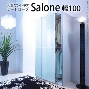 大型スライドドア ワードローブ Salone サローネ 幅100cm ワードローブ 引き戸 クローゼット|kaguya-kaguya