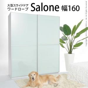 大型スライドドア ワードローブ Salone サローネ 幅160cm ワードローブ 引き戸 クローゼット|kaguya-kaguya
