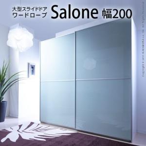 大型スライドドア ワードローブ Salone サローネ 幅200cm ワードローブ 引き戸 クローゼット|kaguya-kaguya